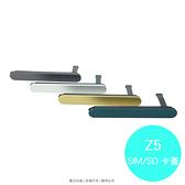 ▽Sony Xperia Z5 E6653 5.2吋 專用 SIM卡塞/外蓋/零件/卡蓋/卡塞