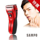 SAMPO聲寶勁能水洗式雙刀頭電鬍刀(紅)EA-Z1503WL(R)【KE04011】聖誕節交換禮物 99愛買生活百貨