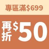 耶誕跨年特輯❤限時滿699現折50元 (點我看更多)