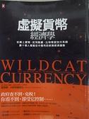 【書寶二手書T3/財經企管_DJC】虛擬貨幣經濟學_愛德華‧卡斯特羅諾瓦