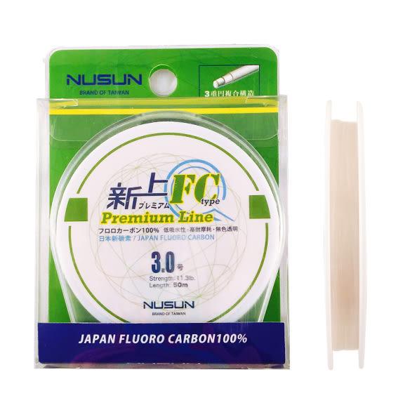 橘子釣具 NUSUN 新上Premium FC-type碳纖子線#3.0