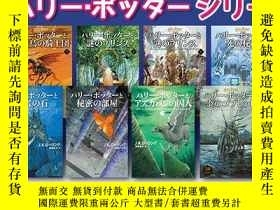 二手書博民逛書店哈利波特日文版20周年罕見Harry Potter ハリー・ポッターY447326 J.K.Rowling 靜