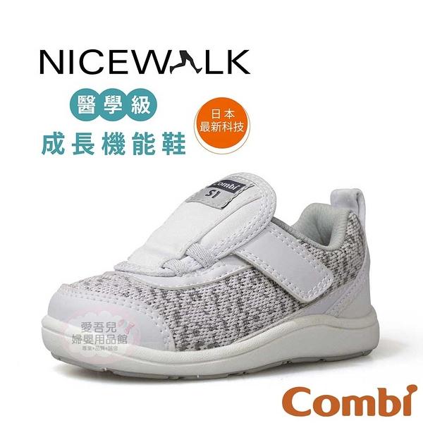 【愛吾兒】康貝 Combi NICE WALK 醫學級成長機能鞋A02_灰(12.5~18.5cm)