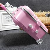 創意旅行箱存錢罐可愛兒童拉杆行李箱儲蓄罐小首飾收納盒生日禮物 檸檬衣舍