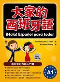 (二手書)大家的西班牙語A1