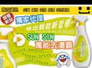 【清潔殺菌】電視購物大賣場銷售報導 SUN SIN 三新甲 萬能去漬霸 CNS 酵素配方 清潔劑