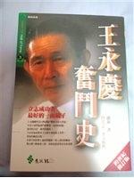 二手書博民逛書店 《王永慶奮鬥史(跨世紀修訂版)》 R2Y ISBN:9573243725│郭泰