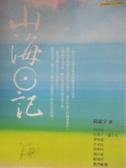 【書寶二手書T4/勵志_KCE】山海日記_黃憲宇