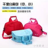 小行李包迷你健身包 女包健身 潮干濕分離男運動包旅行瑜伽包『小淇嚴選』