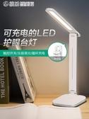 LED檯燈 LED臺燈護眼書桌大小學生宿舍學習辦公寫字閱讀燈充插電兒童床頭 繽紛創意家居