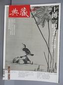 【書寶二手書T8/雜誌期刊_EZT】典藏古美術_242期_上博一甲子