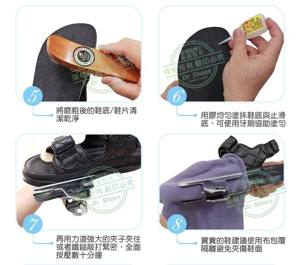 鑽石紋防滑鞋跟止滑鞋底消音墊 台灣嚴選耐磨 [鞋博士嚴選鞋材]