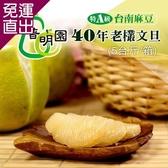 《普明園》 特A級台南麻豆40年老欉文旦 (5台斤/箱)【免運直出】