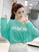 夏裝新款糖果色寬鬆套頭冰絲防曬衫女長袖T恤百搭薄款罩衫上衣 京都3C