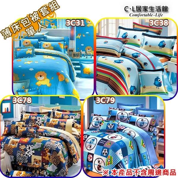 【 C . L 居家生活館 】單人薄床包被套組(3C31/3C38/3C78/3C79)