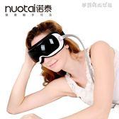 眼部按摩器 眼部按摩器護眼儀眼保儀恢復眼睛按摩儀疲勞眼罩護視力YXS 繽紛創意家居