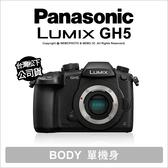 註冊禮~3/31 Panasonic GH5 Body 單機身 公司貨【24期免運費】 翻轉觸控 ★ 數位薪創