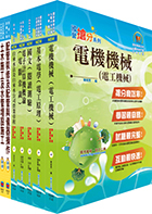 免運【鼎文公職】6D207 臺北自來水工程總隊技術士(水電類)套書(贈題庫網帳號、雲端課程)