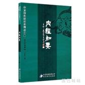 中文經典誦讀系列內經知要注音版國學經典古文選大字注音簡體繁體對照 aj10000『黑色妹妹』
