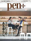 Pen+美味咖啡生活完全讀本