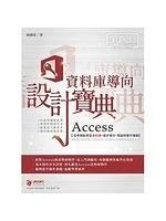 二手書博民逛書店 《Access資料庫導向設計寶典》 R2Y ISBN:9789576153464│林國榮