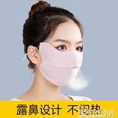 防曬口罩女薄款防紫外線夏天透氣黑色臉罩護眼角遮臉夏季冰絲面罩 遇見生活