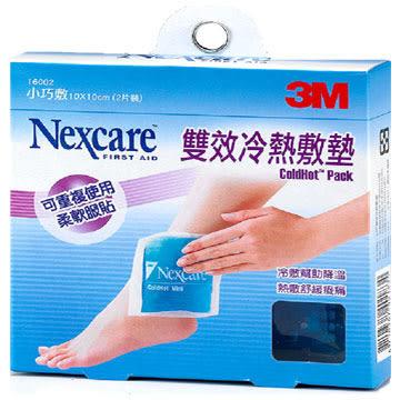 """【健康購】""""3M Nexcare"""" 雙效冷熱敷墊 小巧敷 2片裝"""