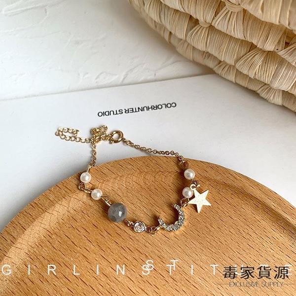 星星月亮手鏈女轉運珍珠韓版個性簡約閨蜜小眾設計手飾【毒家貨源】