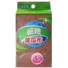 多麼潔 細緻菜瓜布-5入(C2513)【...