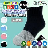 Amiss【竹炭速乾耐磨】萊卡專業運動童襪(大童)-A602S