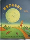 【書寶二手書T6/少年童書_YBV】幼兒閱讀起步1:帶著月亮去散步_卡洛琳.科提斯,  陳如翎
