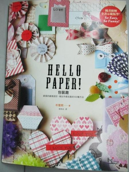 【書寶二手書T2/美工_HMZ】HELLO PAPER!包裝趣:手感包裝的100種方法_朴勝熙