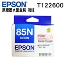 【福利品】EPSON 85N T122600 淡紅色 原廠墨水匣 盒裝 適用1390