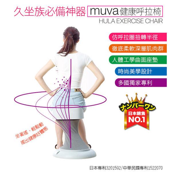 muva健康呼拉椅(腹部舒展/呼拉圈/小蠻腰/鍛鍊核心肌群/久坐/韻律伸展)