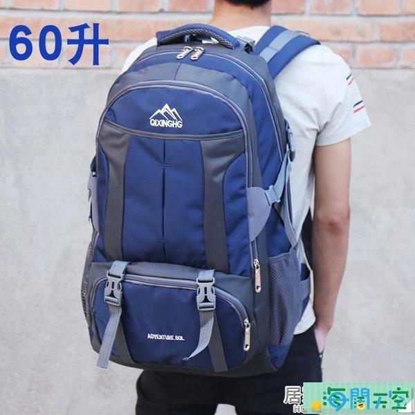 新款60升大容量雙肩包男女戶外登山包運動旅行李包旅游背包短途 海闊天空
