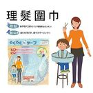 Loxin【SV3980】理髮圍巾 理髮 剪頭髮 家庭理髮 兒童適用 大人適用
