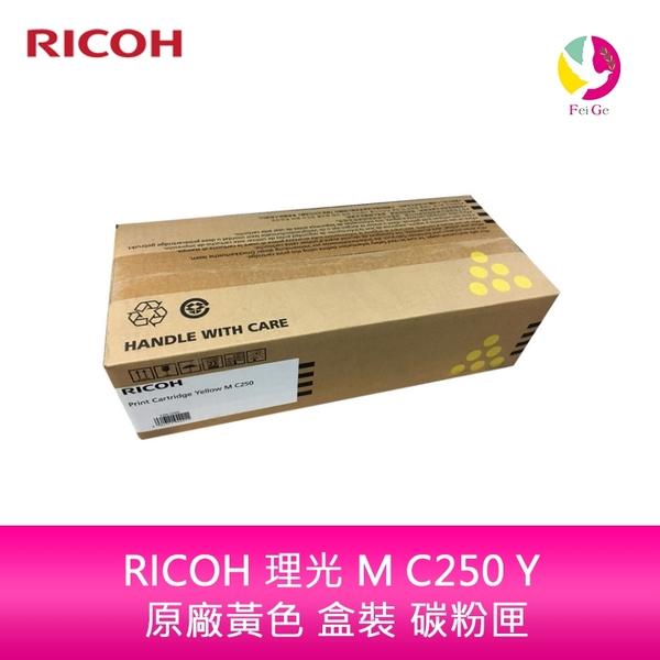 RICOH 理光 M C250 Y 原廠黃色 盒裝 碳粉匣 408359 適用機型 M C250FWB