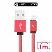 JELLICO 溢彩系列 Lightning充電傳輸線 JEC-YC15-RDL 100cm 紅