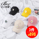 老帽 刺繡小雛菊防曬棒球帽【N6306】