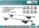 ||MyRack|| BNB CROSS BAR 鋁合金車頂桿 (CB-1008) 車頂行李架 鋁合金橫桿 車頂架