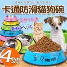 【培菓平價寵物網】dyy》寵物不銹鋼卡通防滑耐摔貓狗碗-4號直徑19.5cm(顏色隨機出貨)