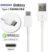三星-SAMSUNG Type-C USB 原廠傳輸線 S8/S8+/Note 8 Note 9 QC2.0 原廠高速傳輸充電 (密封包裝)