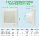 排風扇 6寸圓形衛生間排氣扇家用廁所排風扇廚房浴室靜音窗式換氣扇 印象家品