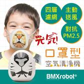 EGE 一番購】日本BMXrobot Genki 元氣二號(小孩/小臉用款) 抗PM2.5 口罩型 空氣清淨機【公司貨】