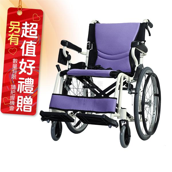 來而康 康揚 鋁合金輪椅 ERG 205-20 舒弧205中輪 輪椅補助B款 贈 輪椅置物袋