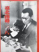 【書寶二手書T8/歷史_MAQ】臺北南港二二八_張炎憲