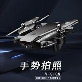 折疊高清專業超長續航無人機航拍飛行器四軸遙控直升飛機耐摔航模  igo 伊衫風尚
