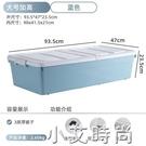 特大號床底收納箱扁平抽屜式儲物盒床下整理箱衣服床底下帶輪神器 NMS小艾新品