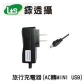 旅充 錄透攝 LTS 旅行 充電器 AC 轉 Mini USB (家電)