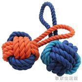 寵物玩具繩結咬球小中大型犬狗玩具金毛薩摩耶互動耐咬拉環繩結球·享家生活館
